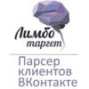 Лимботаргет. Поиск клиентов ВКонтакте