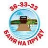 """Баня """"НА ПРУДУ"""" Белгород"""