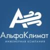 Альфа-Климат - инженерная компания