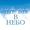 """Полеты на самолете """"Мне бы в небо!"""" Вологда"""