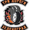 """""""Три дороги"""" Зеленоград"""