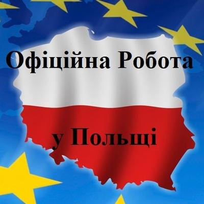 Офіційне-Працевлаштування Польща, Тернополь