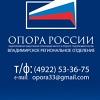 ОПОРА РОССИИ-33