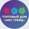 """Торговый Дом """"МКС Трейд"""""""