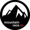 Mountain-race.ru | Скайраннинг | Трейлраннинг