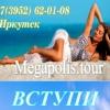 Туристическая компания Megapolis Tour.