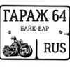 Байк-бар «Гараж 64»