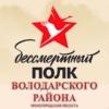 Бессмертный полк Володарского района
