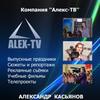 Алекс-ТВ: профессиональные видеоуслуги, tv-курсы