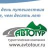 """""""Автотур"""" туристическая компания"""