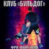 "BULLDOG TEAM фри-файт клуб MMA ""Бульдог"""