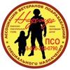 """Отряд мобильных действий ПСО """"НАДЕЖДА"""""""