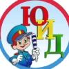 Отряды ЮИД Индустриального района г.Ижевска