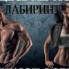 "Фитнес- клуб ""ЛАБИРИНТ"" г. Нарьян-Мар"