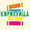 """Книжный магазин """"Кириллица"""" г.Тверь"""