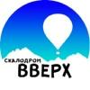 Скалодром ВВЕРХ г. Екатеринбург