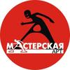 Арт Мастерская | ВЫВЕСКИ | рекламные конструкции