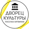 """МБУ """"Дворец культуры поселка Литвинки"""""""