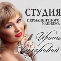 ИринаНазарова