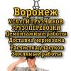 Расчистка участков/Демонтаж/Спецтехника.Воронеж