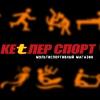 Кетлер спорт / KETLER SPORT Самара