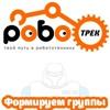 Клуб робототехники Роботрек на Типанова