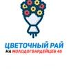 Цветочный рай | Цветы в Челябинске