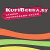 KupiBobra.by скидки, распродажи, акции Бобруйск