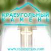 Музыкальное служение Церкви КРАЕУГОЛЬНЫЙ КАМЕНЬ