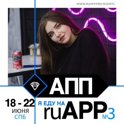 Надежда Глебовна, Екатеринбург