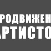 Продвижение музыки вконтакте