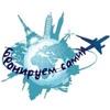 Путешествуй за гроши! Акции для путешественников