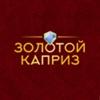Золотой каприз ★ Ювелирный магазин в Ижевске