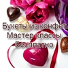 Букеты из конфет | Мастер-классы | Бесплатно