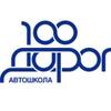 Автошкола 100 дорог Курск