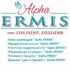 """Компания """"Alpha Ermis"""" в г.Салоники (Греция)"""
