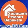 Хороший Ремонт Воронеж
