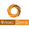 Компания Флокс