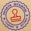 Печати штампы. Заволжье, Городец, Чкаловск.