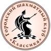 "Шахматный клуб ""Классика"""