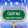 ГБУ СШОР № 2 Невского района СПб