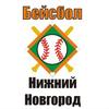 Любительский бейсбол в Нижнем Новгороде