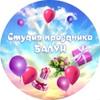 БАЛУН. Воздушные шары Мурманск . Цветы, торты .