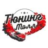 Тюнинг Молл