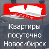 Квартиры посуточно Новосибирск
