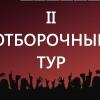 """II отборочный тур фестиваля """"ОКНА ОТКРОЙ!""""-2017"""