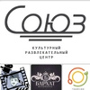 Кинотеатр «Союз»