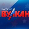 Русский Вулкан【RUSSKIY VULKAN】| Official group