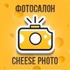 Фотосалон Cheese Photo Барнаул