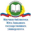 Научная библиотека ЮЗГУ